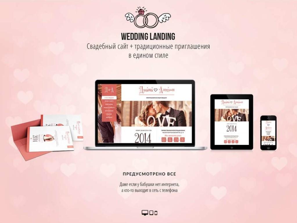 бизнес свадьба сайт знакомств