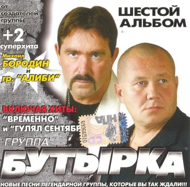 БУТЫРКА ШЕСТОЙ АЛЬБОМ 2009 СКАЧАТЬ БЕСПЛАТНО