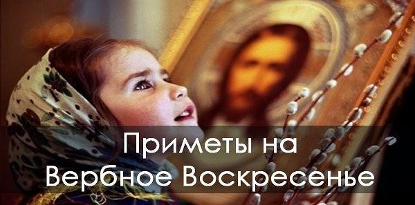 вербное воскресенье вернуть мужа молитвы приметы