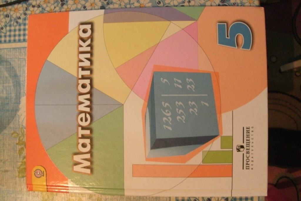 дорофеев шарыгин решебник скачать математике по