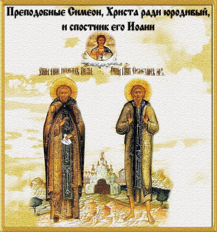 ДИОНИСИЙ МАКРИС ЮРОДИВЫЙ ИОАНН СКАЧАТЬ БЕСПЛАТНО