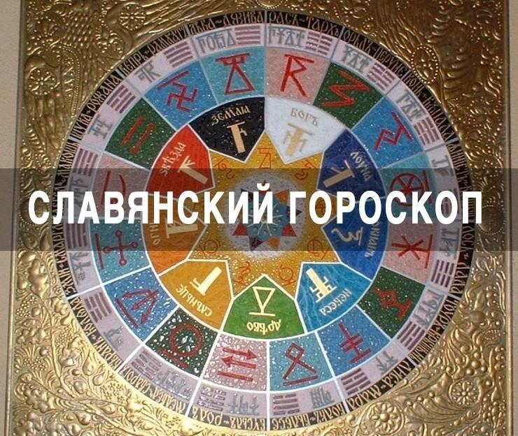 Не путать с знаками восточного гороскопа.