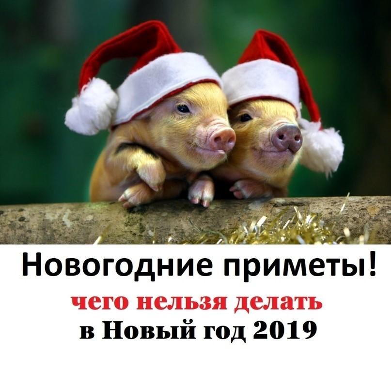 примета знакомство новый год