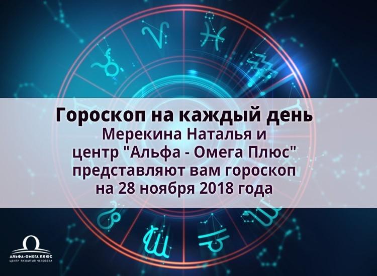 Выбери свою дату рождения и узнай подробный гороскоп на сегодня, завтра, неделю, месяц или на весь год!