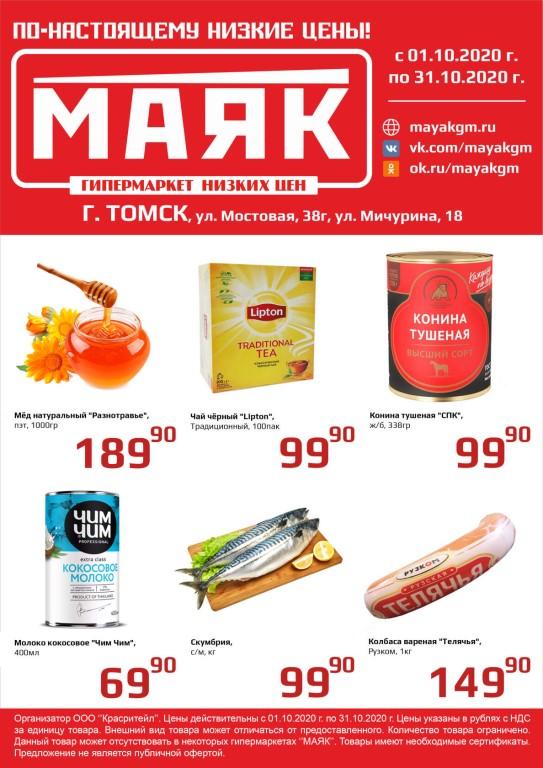 Маяк Магазин Низких Цен Москва Каталог