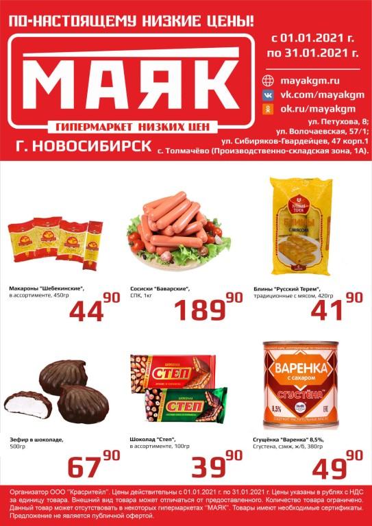 Сайт Магазин Маяк Новосибирск