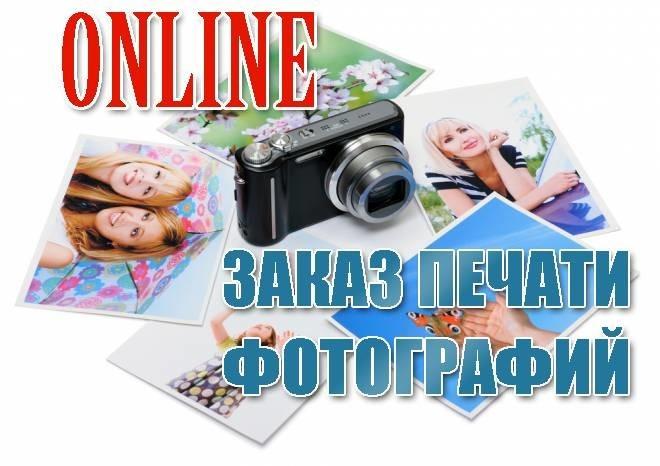 """Копировальный центр """"Формат"""" оказывает услуги печати фотографии."""