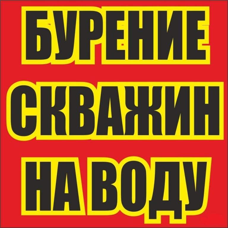 """""""Томская Буровая Строительная Компания"""""""