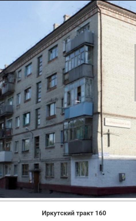 Продам секционку..Иркутский тракт 160,,на 4 этаже,,комната по документам 17.4 кв,,плюс на кухне 2 кв прилагается ,,есть БАЛКОН,,солнечная сторона,,комната после ремонта,,пластиковые окна,,сейфовая дверь,,линолиум,,плитка потолочная,,диван,,шифоньер.