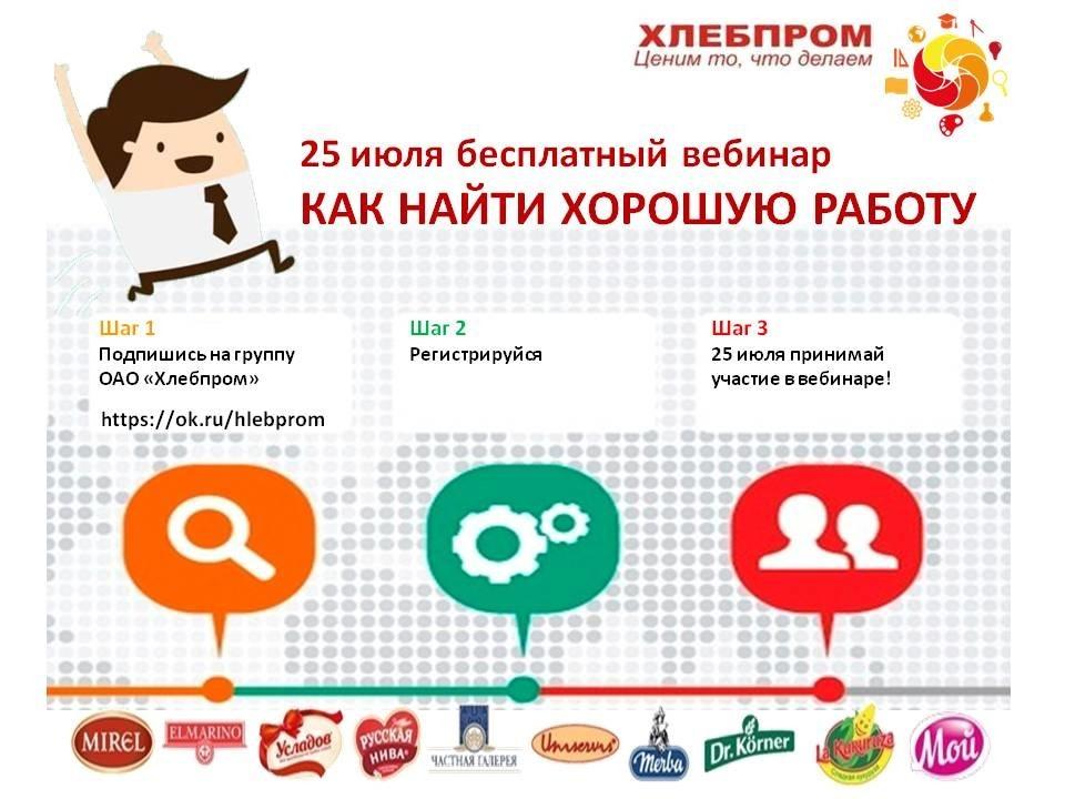 Бесплатный вебинар «КАК НАЙТИ ХОРОШУЮ РАБОТУ» 25.07.17 с