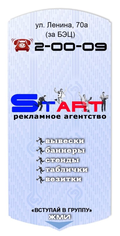 """Рекламное агентство """"Старт"""" предлагает следующие услуги:"""