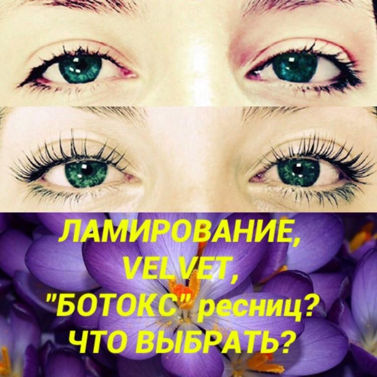 "VELVET ресниц, ЛАМИНИРОВАНИЕ ресниц, ""БОТОКС"" ресниц"
