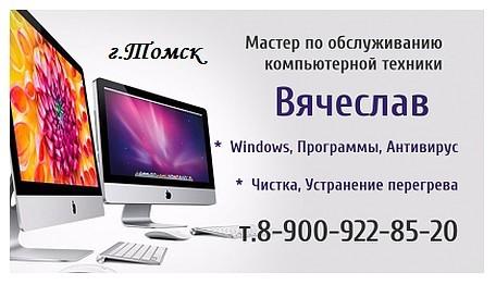 Как и любое сложное техническое устройство ноутбук нуждается в периодическом обслуживании.
