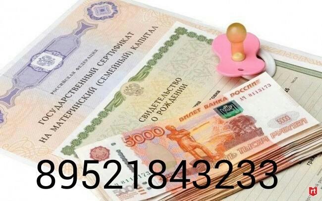Деньги под материнский капитал, законным способом.