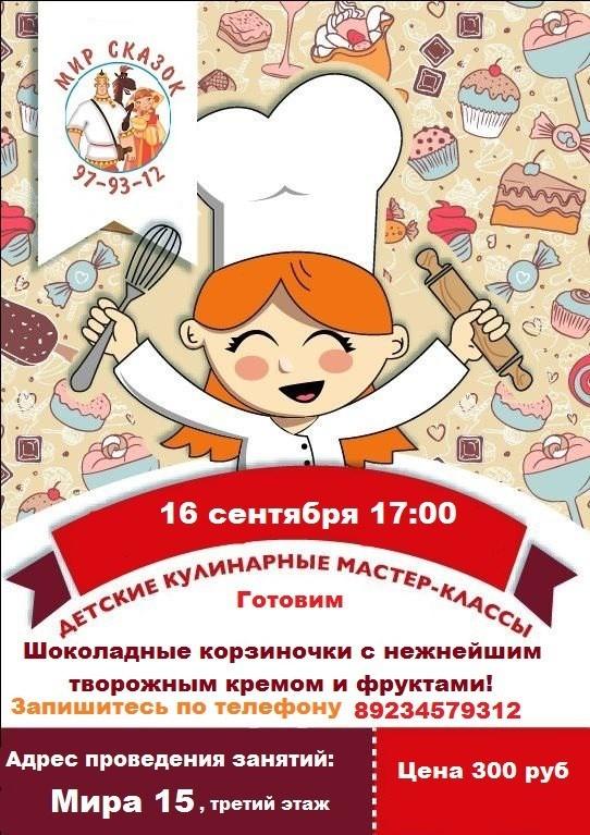 Мир Сказок ждет ребят на Кулинарный Мастер-Класс!