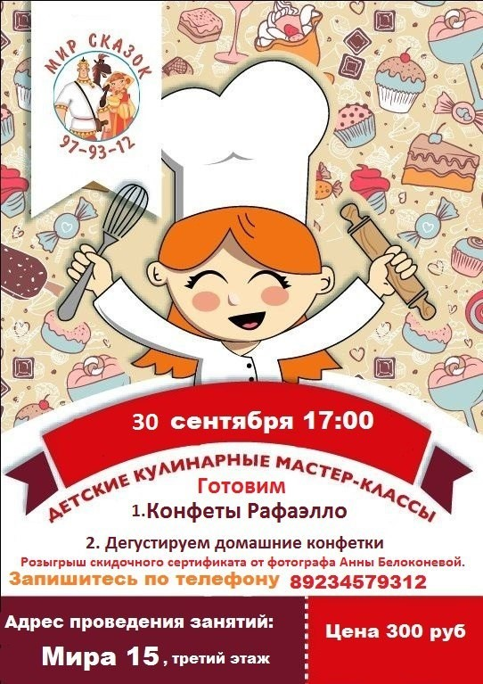 Мир Сказок ждет ребят от 4 до 13 лет на Кулинарный Мастер-Класс
