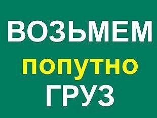 ИЩЕМ ПОПУТНЫЙ ГРУЗ!!