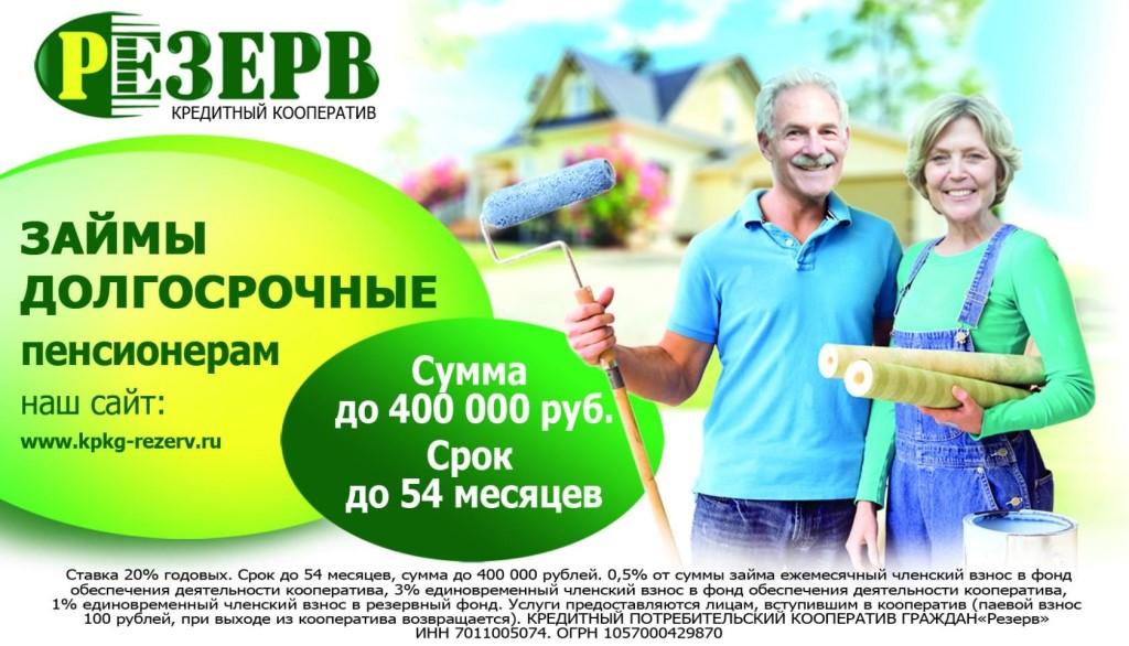 Долгосрочные денежные займы для пенсионеров на строительство, ремонт и другие цели!