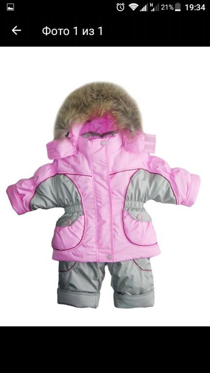 Продам или обмен на размер меньше Комплект зимний, утеплитель 400 грамм в куртке, 200 грамм в полукомбинезоне.