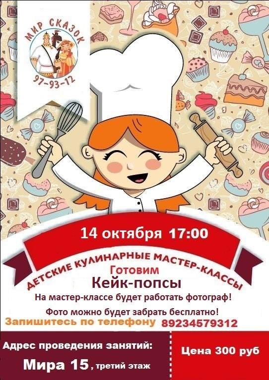 Мир Сказок ждет ребят на Кулинарный Мастер-Класс