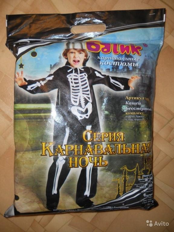 """Продам карнавальный костюм """" Кащей бессмертный""""."""