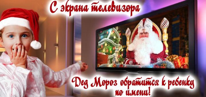 Именное видео поздравление от Деда Мороза!