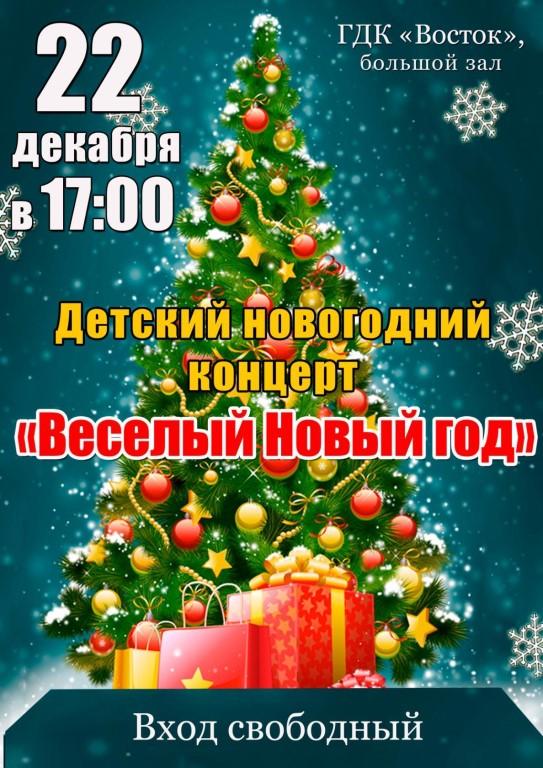 Детский новогодний концерт «Веселый Новый год»