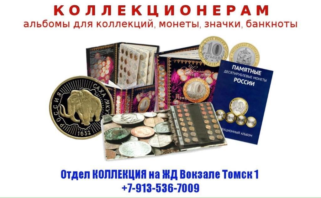 Металлоискатели, монеты и любые товары коллекционерам, антиквариат и винтажные сувениры...