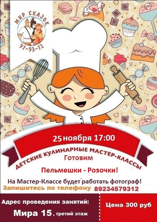 Мир Сказок ждет ребят от 4 до 13 лет на Кулинарный Мастер-Класс!
