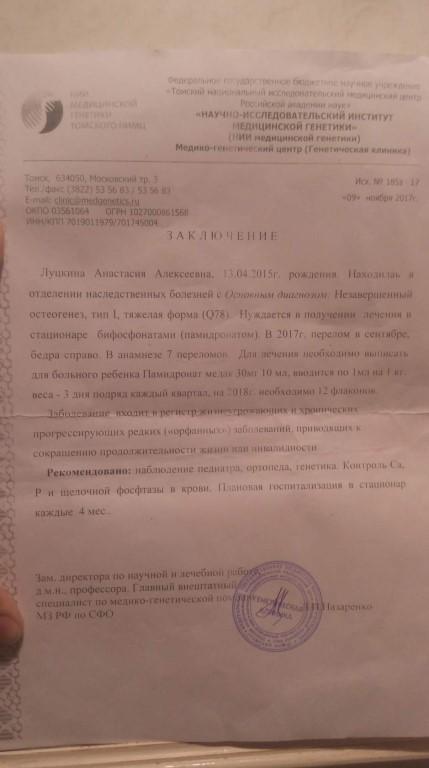 Нужна помощь моей дочери Луцкиной Анастасии Алексеевне 13.04.2015г.р.