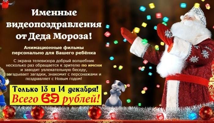АКЦИЯ!Только 2 дня - 13 и 14 Декабря!Именное видеопоздравление ВСЕГО за 69 рублей!Спешите!Дешевле не будет!