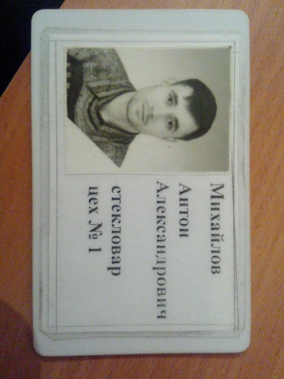 Потерян пропуск на имя Михайлова Антона Александровича, стекловар цех №1.