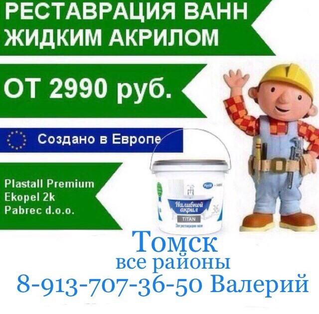 Предлагаем услугу реставрации ванн жидким акрилом.