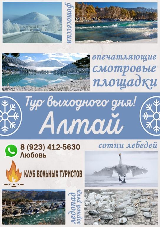 СКАЗОЧНЫЙ АЛТАЙ 16-18 ФЕВРАЛЯ!