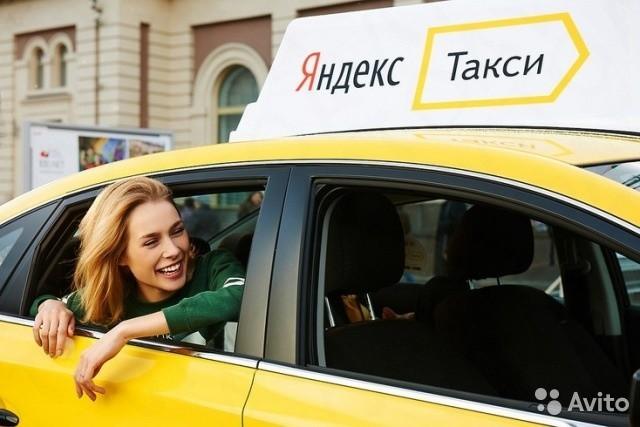 ИДЕТ НАБОР ВОДИТЕЛЕЙ В ЯНДЕКС ТАКСИ.