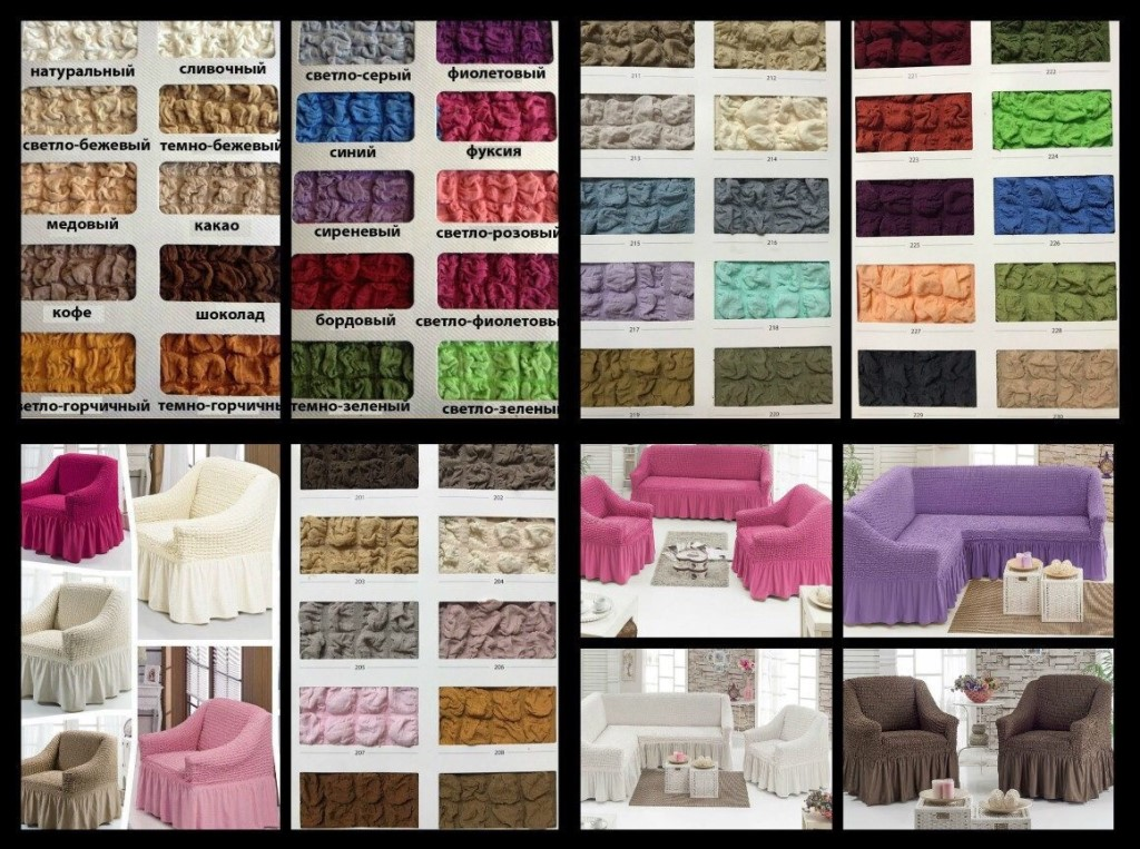 Еврочехлы для мягкой мебели и на стулья.
