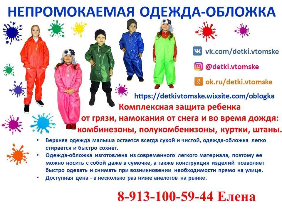 Непромокаемая ОДЕЖДА-ОБЛОЖКА  - комплексная защита ребенка