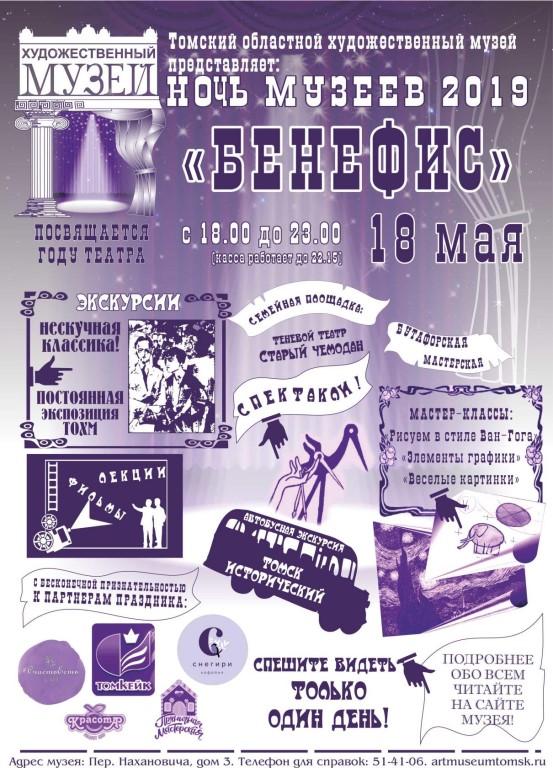 Томский областной художественный музей приглашает вас 18 мая посетить акцию «Ночь музеев»