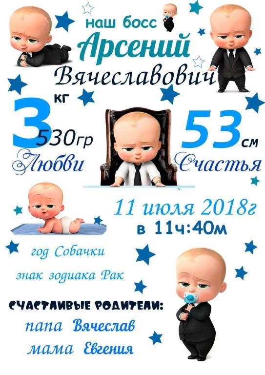 Метрики,постеры для детей и взрослых на заказ!