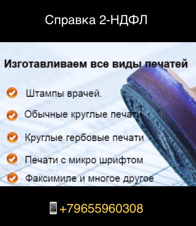 2-НДФЛ с прозвонами